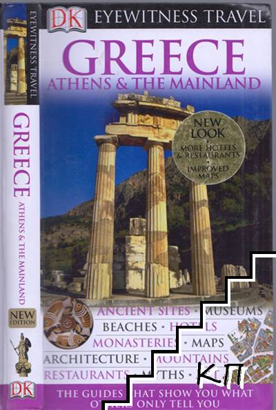 Eyewitness Travel Guide: Greece