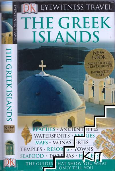 Eyewitness Travel Guide: The Greek Islands
