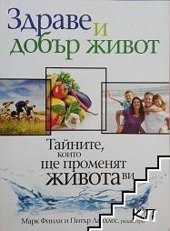 Здраве и добър живот