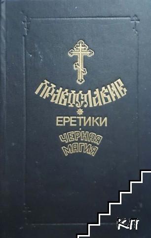 Православие. Еретики. Черная магия