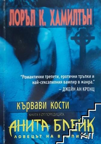 Анита Блейк - ловецът на вампири. Книга 5: Кървави кости