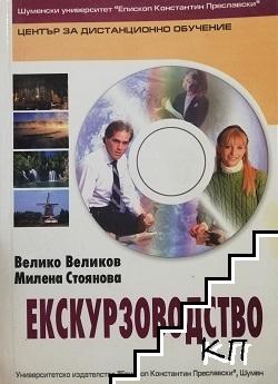 Екскурзоводство + диск