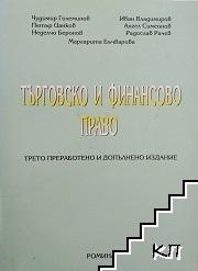 Търговско и финансово право