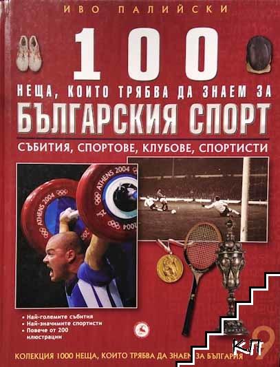 100 неща, които трябва да знаем за българския спорт