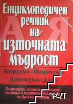 Енциклопедичен речник на източната мъдрост