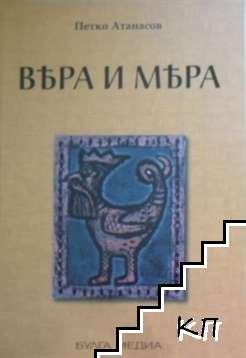 Вяра и мяра, или българското тайнство