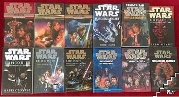 Star Wars. Комплект от 12 книги