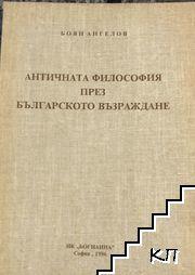 Античната философия през Българското възраждане