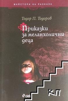 Приказки за меланхолични деца