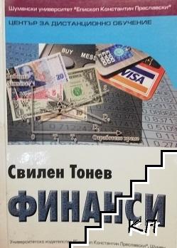 Финанси