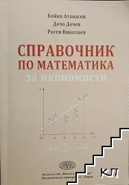 Справочник по математика за икономисти