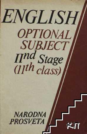 English. Optional subject IInd stage (11th class)