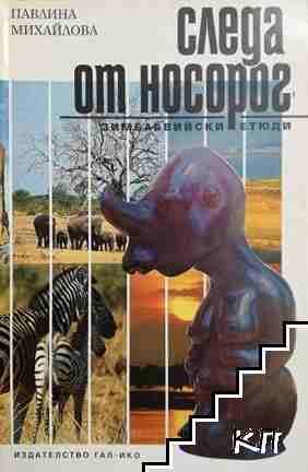 Следа от носорог