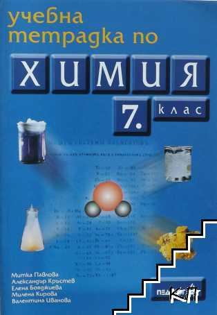 Учебна тетрадка по химия за 7. клас