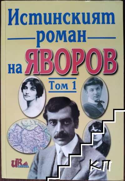 Истинският роман на Яворов. Том 1