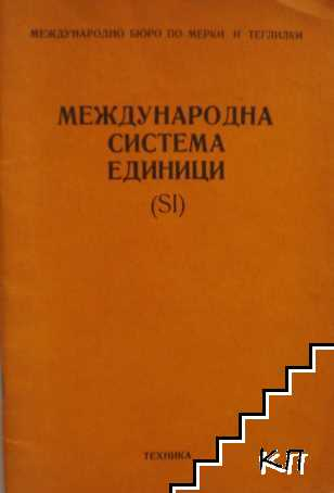 Международна система единици (SI)