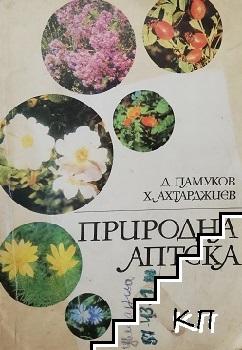 Природна аптека