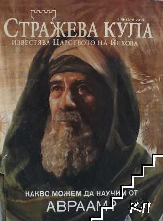 Стражева кула. Януари / 2012
