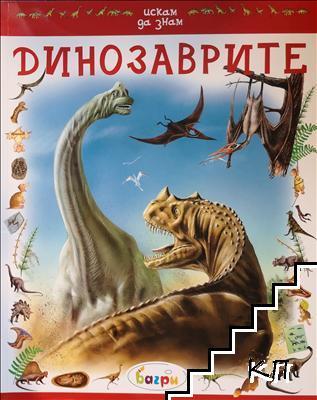 Искам да знам: Динозаврите