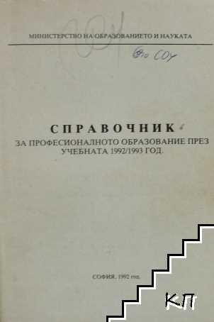 Справочник за професионалното образование през учебната 1992-1993 година