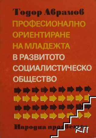 Професионалното ориентиране на младежта в развитото социалистическо общество