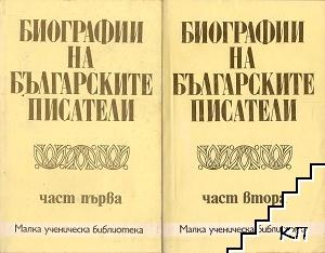 Биографии на българските писатели. Част 1-2