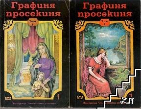 Графиня просекиня. Том 1-3