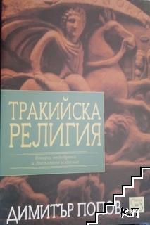 Тракийска религия