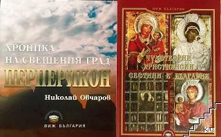Хроника на свещения град Перперикон / Чудотворни християнски светини в България