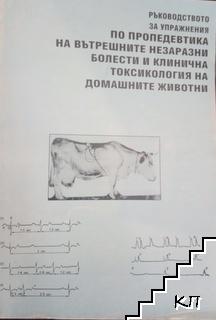 Ръководство за упражнения по пропедевтика на вътрешните незаразни болести и клинична токсикология на домашните животни