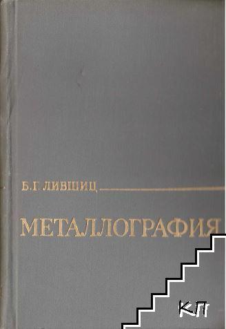 Металлография