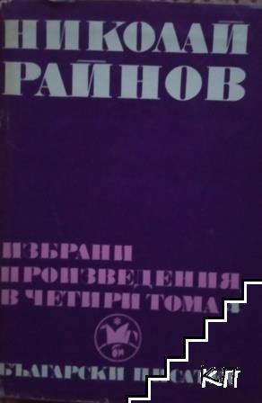 Избрани произведения в четири тома. Том 4: Източни приказки