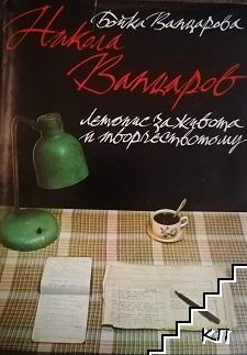 Никола Вапцаров - летопис за живота и творчеството му