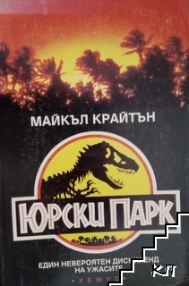 Юрски парк