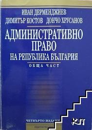Административно право на Република България: Обща част