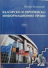 Българско и европейско информационно право. Том 1