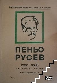 Пеньо Русев
