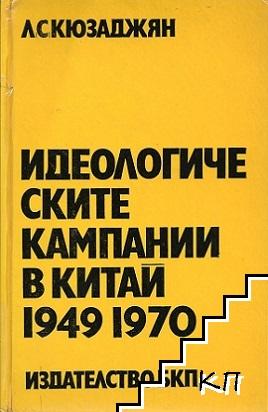 Идеологическите кампании в Китай 1949-1970