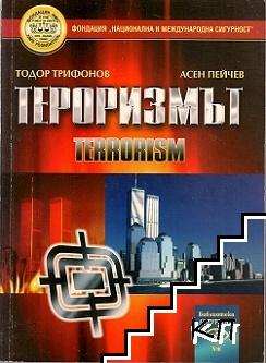 Тероризмът