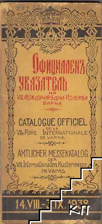 Официаленъ указатель на VII международна изложба Варна