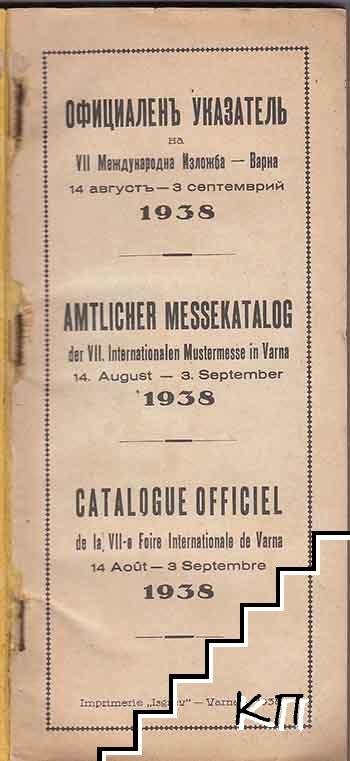 Официаленъ указатель на VII международна изложба Варна (Допълнителна снимка 1)
