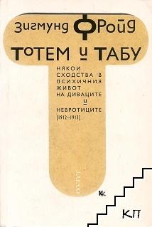 Тотем и табу. Някои сходства в психичния живот на диваците и невротиците (1912-1913)