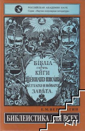 Библеистика для всех