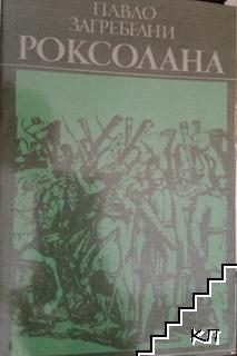 Роксолана