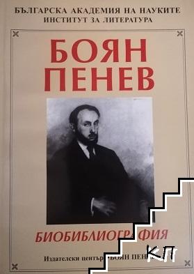 Боян Пенев - библиография