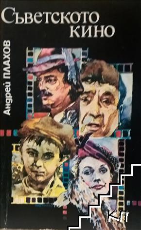 Съветското кино