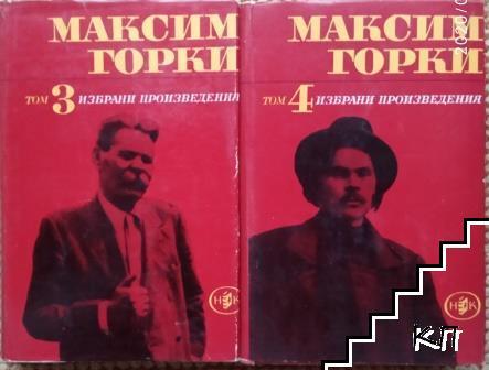 Избрани произведения в шест тома. Том 3-4