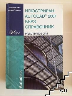 Илюстриран Autocad 2007. Бърз справочник