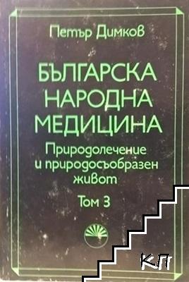 Българска народна медицина в три тома. Том 3