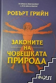 Законите на човешката природа